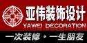 江蘇亞偉建筑裝飾設計工程有限公司