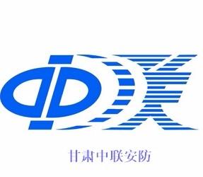 甘肅中聯智能電子科技有限公司