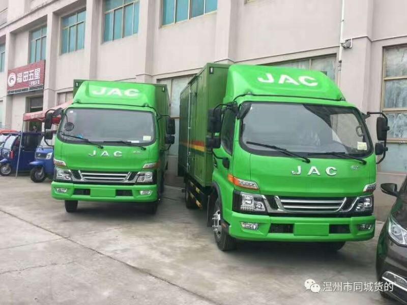 杭州同城貨的運輸有限公司溫州分公司
