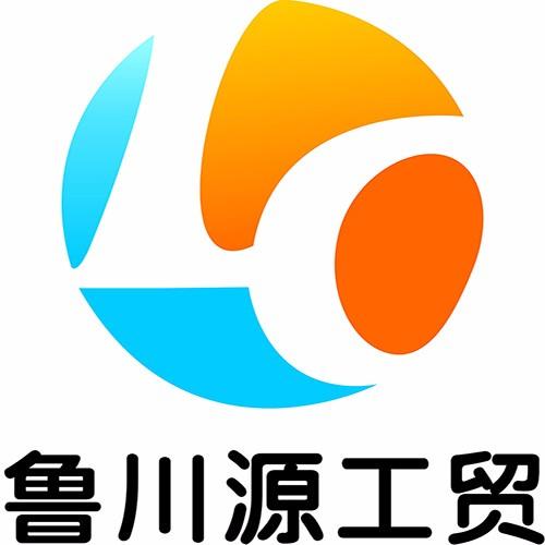 青岛鲁川源工贸有限公司