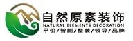 四川省自然原素建筑裝飾有限公司