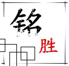 溫州市銘勝辦公設備有限公司