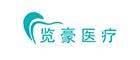 上海覽豪醫療科技有限公司