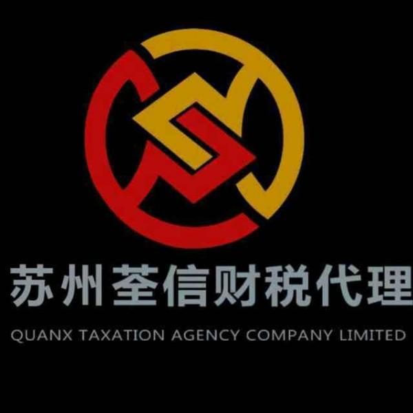 蘇州荃信財稅服務有限公司
