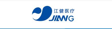 河北江健医疗器械有限公司