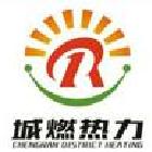洛阳城燃新能源热力有限公司