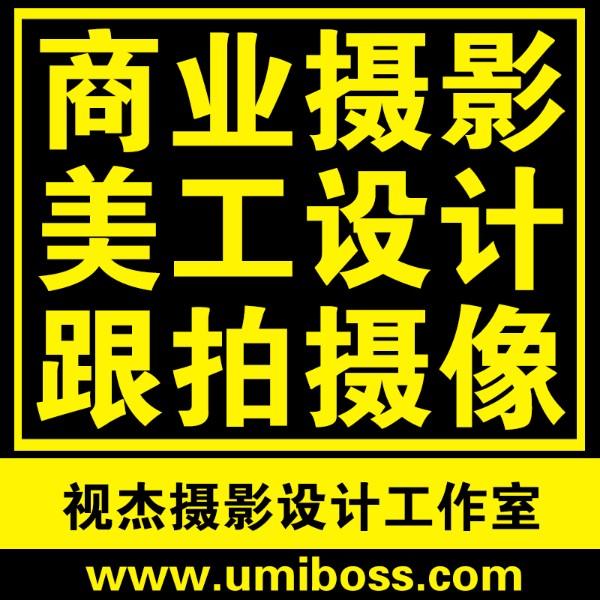 深圳市宝安区视杰摄影设计工作室