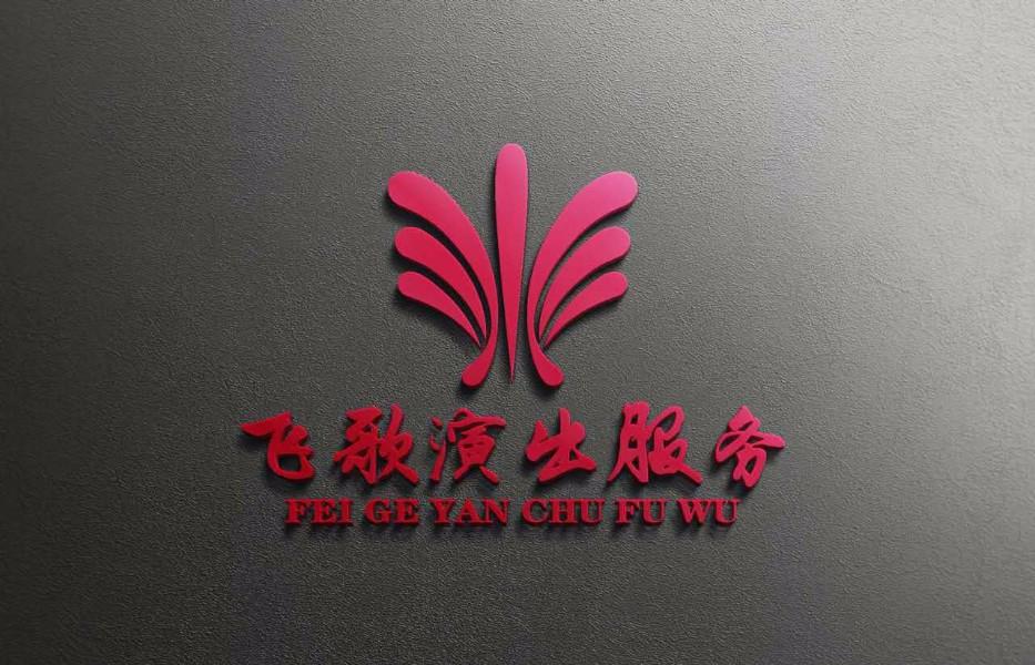 廣州飛歌演出服務有限公司