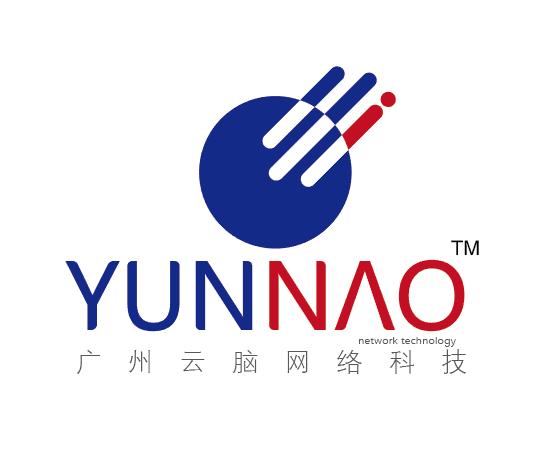 廣州云腦網絡科技有限公司