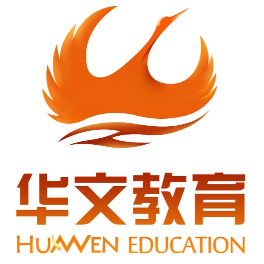 山東華文教育咨詢有限公司