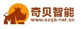 深圳市奇贝智能科技有限公司