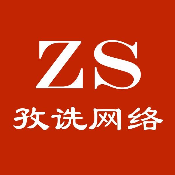 上海孜詵網絡科技有限公司