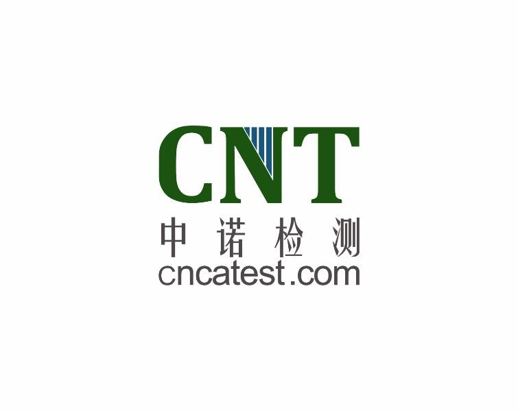 廣東中諾檢測技術有限公司