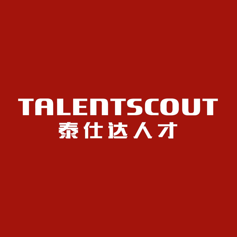 上海泰仕達人力資源有限公司