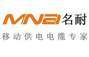 上海名耐特種電纜有限公司