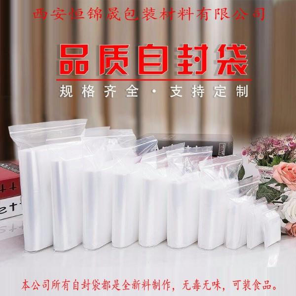 西安恒錦晟包裝材料有限公司