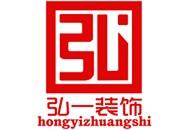 北京弘一裝飾工程有限公司