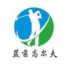 深圳市藍茵高爾夫管理有限公司
