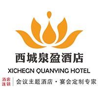 济南西城泉盈酒店有限公司