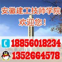 安徽建工技师学院