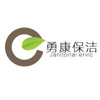 上海勇康保潔服務有限公司