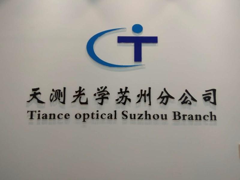 東莞市天測光學設備有限公司蘇州分公司
