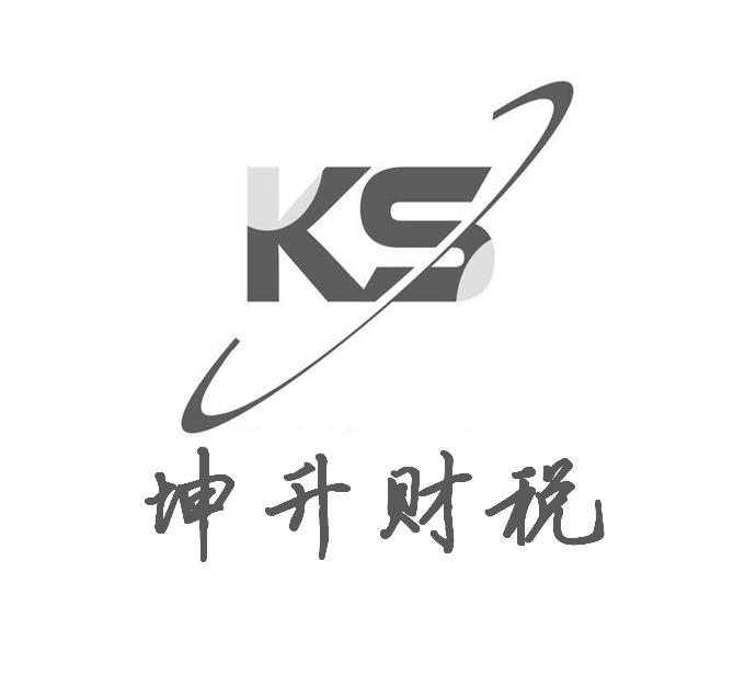 青岛坤升财税咨询有限公司