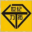 寧波世紀力拓倉儲設備有限公司