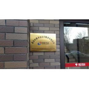 北京中税圣达会计服务有限公司