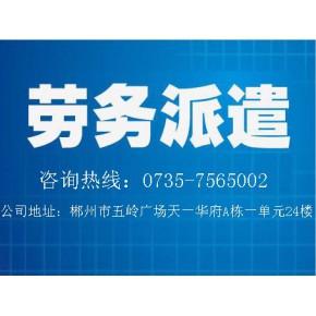 專業勞務派遣,郴州勞務派遣公司就找郴州智通