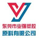 東莞市業強塑膠原料有限公司