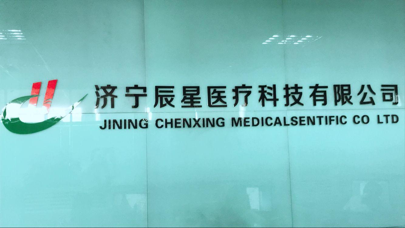 青海妮雪爾醫療科技有限公司