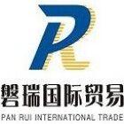 寧波市磐瑞國際貿易有限公司
