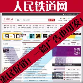 人民日报人民铁道网铁警公安消防中华铁道网铁路
