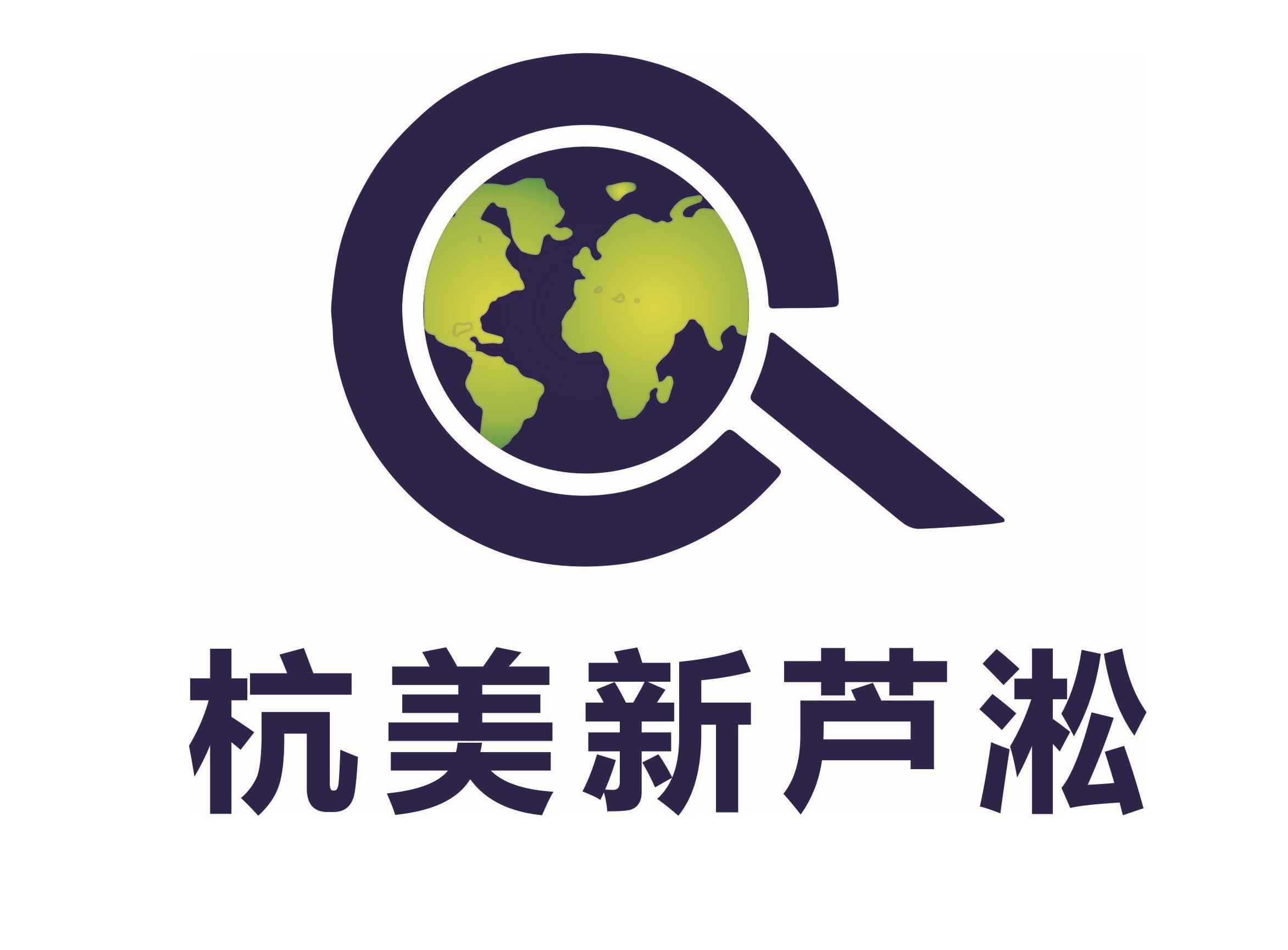 株洲杭美新蘆淞技術檢測有限責任公司