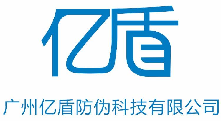 廣州市億盾防偽科技有限公司