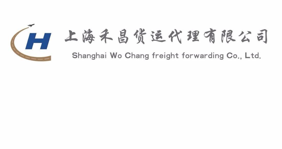 上海禾昌貨運代理有限公司