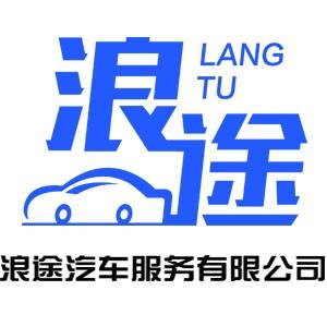 珠海市浪途汽車服務有限公司