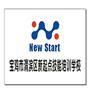 寶雞市渭濱區新起點技能培訓學校