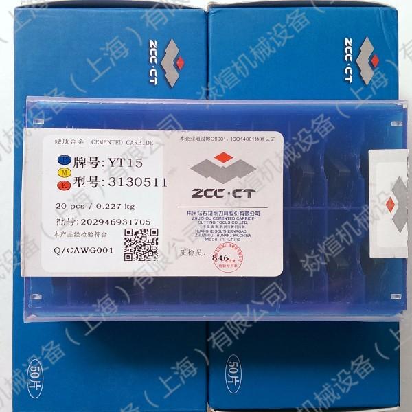 株洲钻石数控刀具SCMT 焱煊YBC521