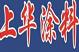 宜春市上華防腐工程有限公司