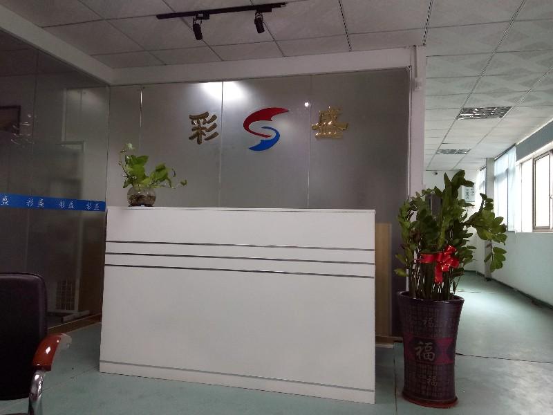 深圳市彩盛貼紙制品有限公司