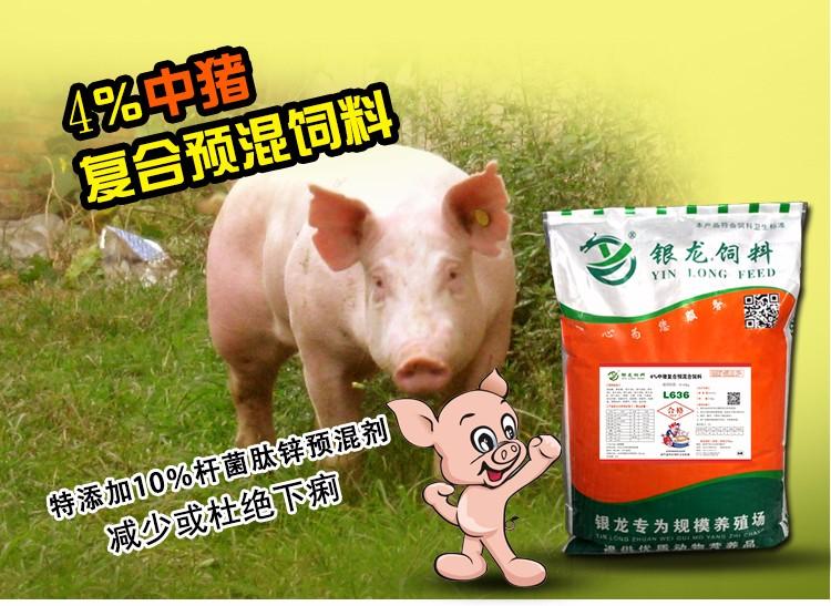 宿州市碭山縣豬飼料 中豬用復合預混料
