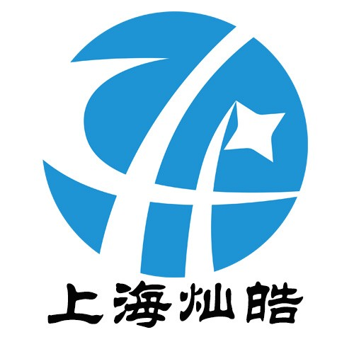 上海燦皓電子科技有限公司