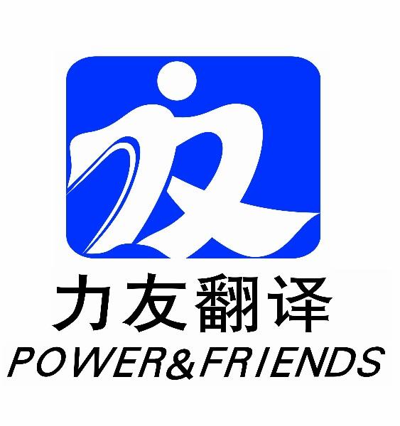 上海力友翻譯有限公司