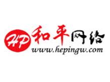 何平網絡科技(深圳)有限公司