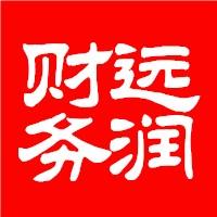 杭州遠潤財務咨詢有限公司