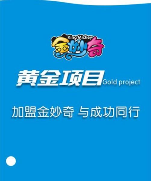四川金妙奇文化傳播有限公司