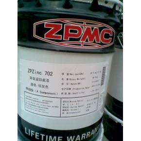 振華環氧富鋅底漆ZP702