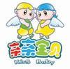 深圳市親親寶貝文化傳播有限公司